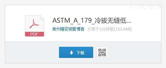 ASTM_A_179_冷拔无缝低碳钢热交换器和冷凝器钢管标准