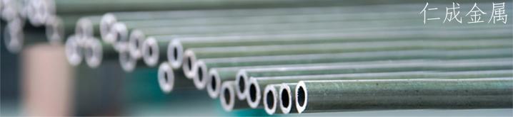 仁成金属生产的压力容器用钢管