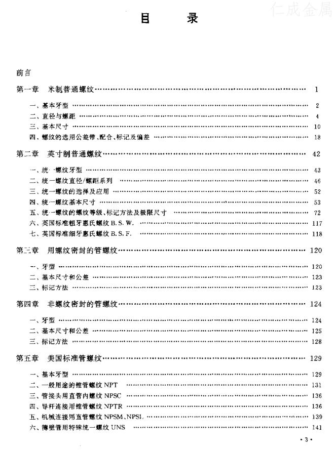 公英制连接螺纹标准手册-1.png