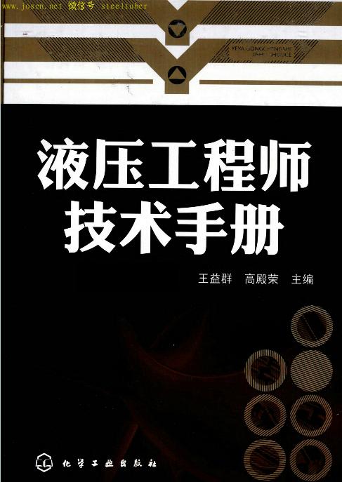 液压工程师技术手册-1.png