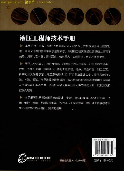 液压工程师技术手册-2.png