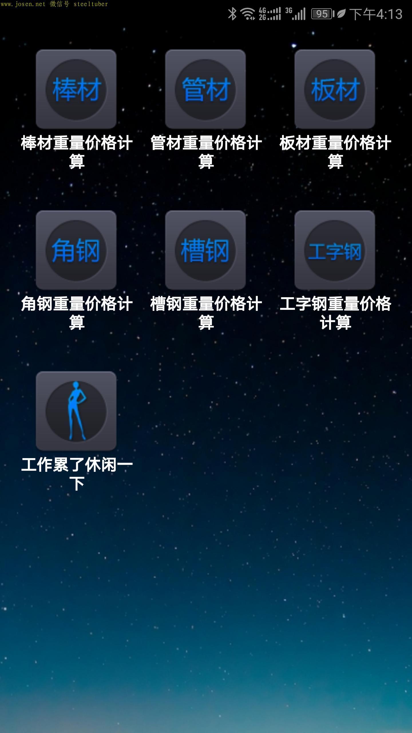 手机版软件界面.jpg