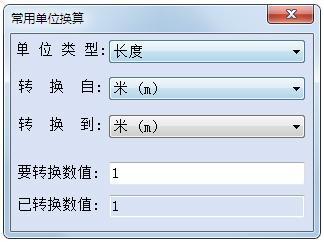 世林材料重量计算器 V4.2 绿色版