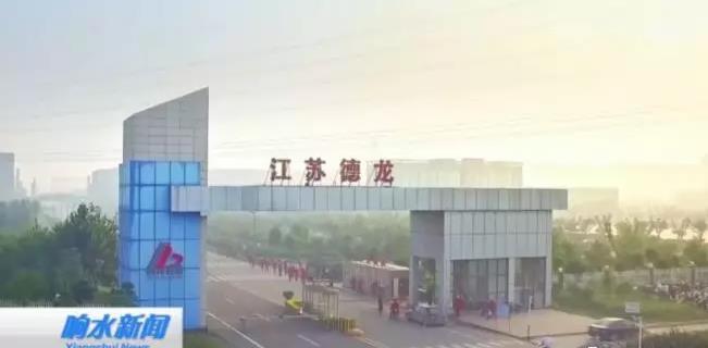 800万吨现代钢铁基地落户江苏响水-3.jpg