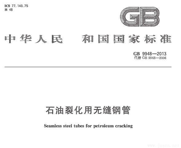 GB9948-2013.jpg