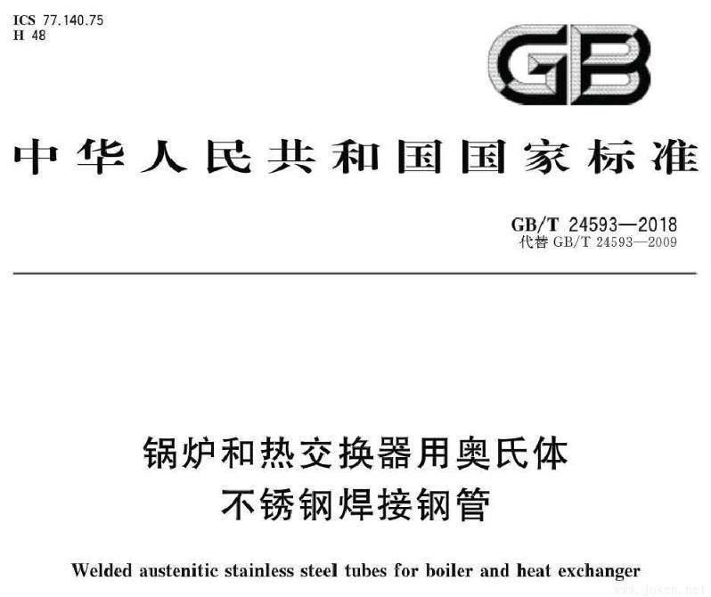 GBT24593.jpg