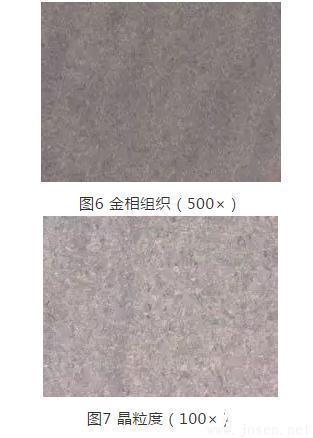 30CrNiMo8轴技术要求-7.jpg