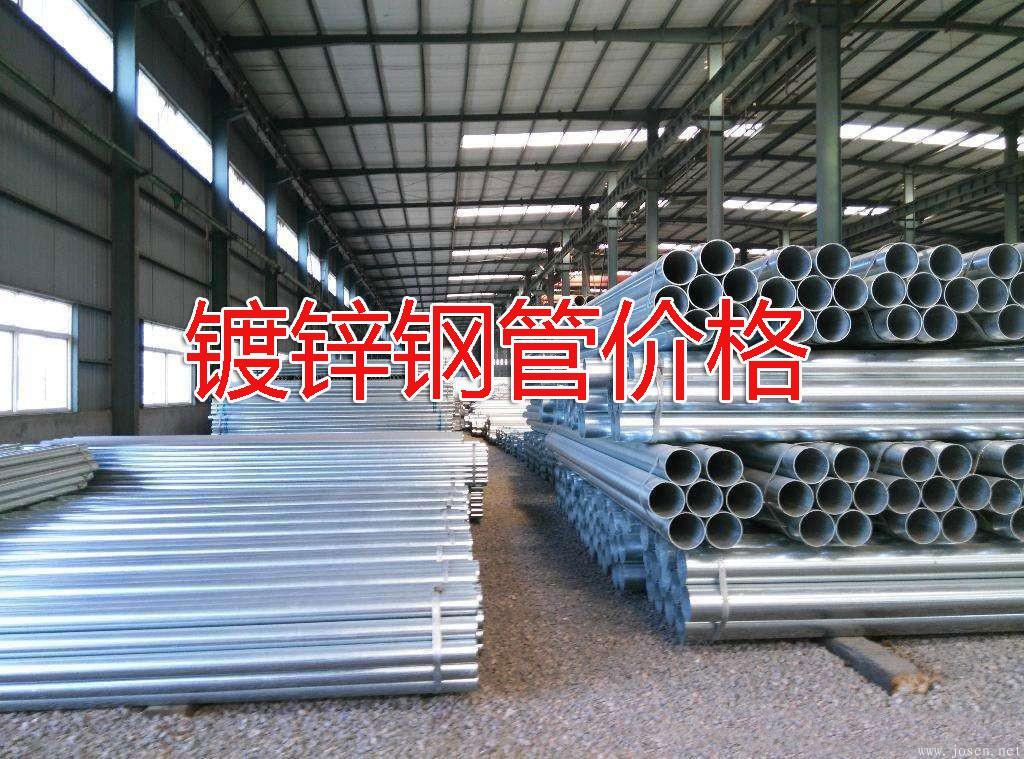 6月27日西安钢材市场镀锌管价格行情