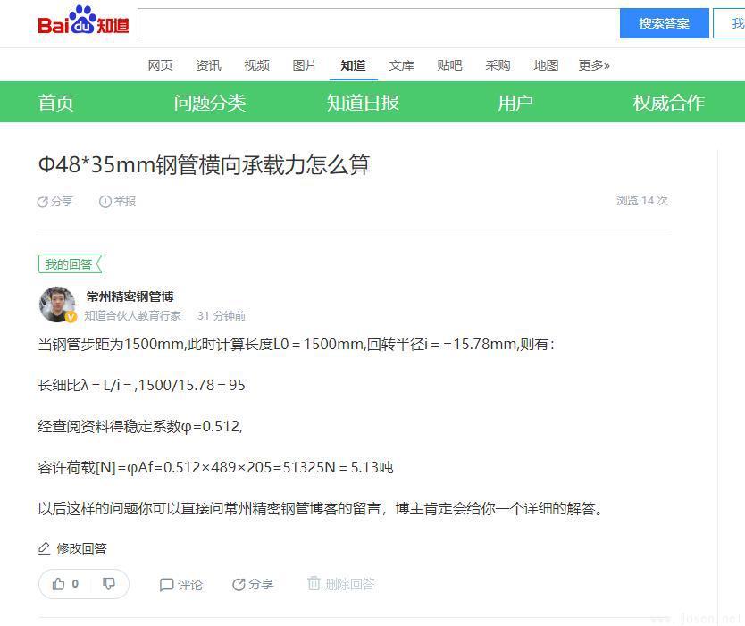 Ф48×3.5GangGuan.jpg