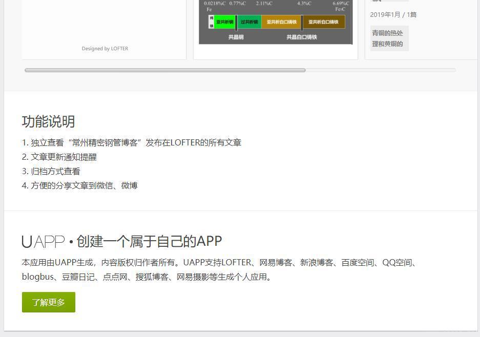 常州精密钢管博客 APP for Android