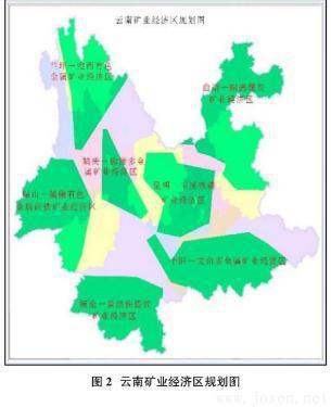 云南省矿业经济区㘺图2.jpg