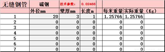 无缝钢管-理论重量自动生成EXCELL表