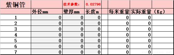 紫铜管-理论重量自动生成EXCELL表