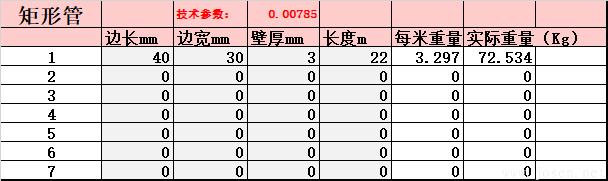 矩形管-理论重量自动生成EXCELL表