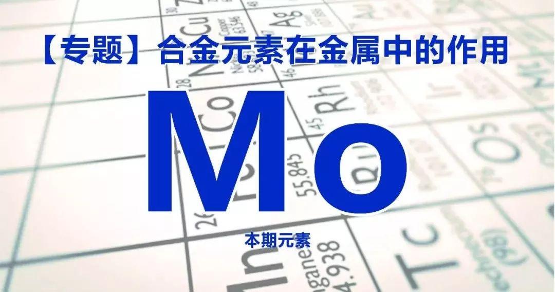 合金元素钼元素在钢中的作用