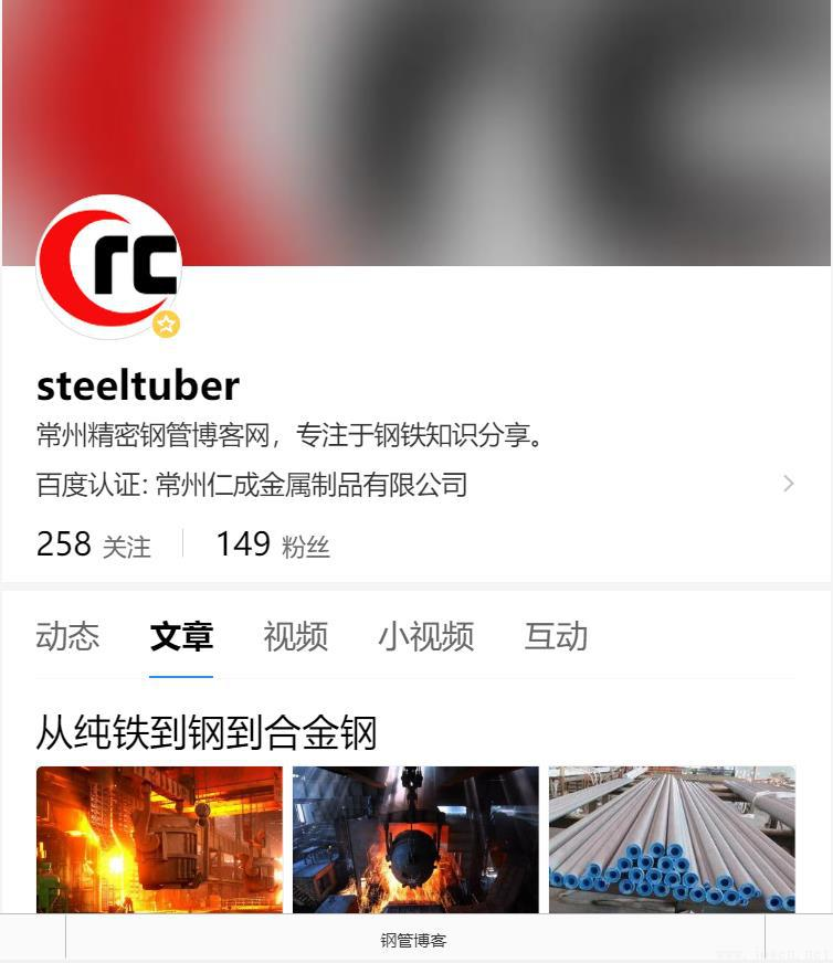常州精密钢管博客百家号steeltuber