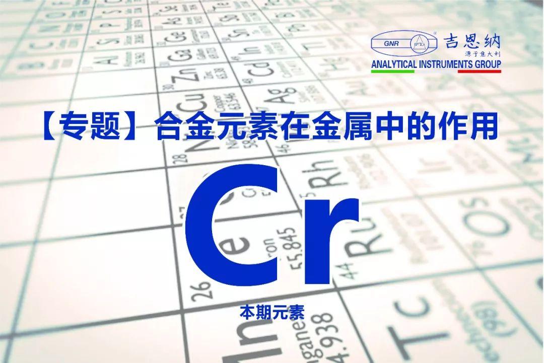 合金元素铬在钢中的作用(Cr)