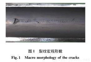冷拔无缝钢管内壁横向裂纹成因分析-图1