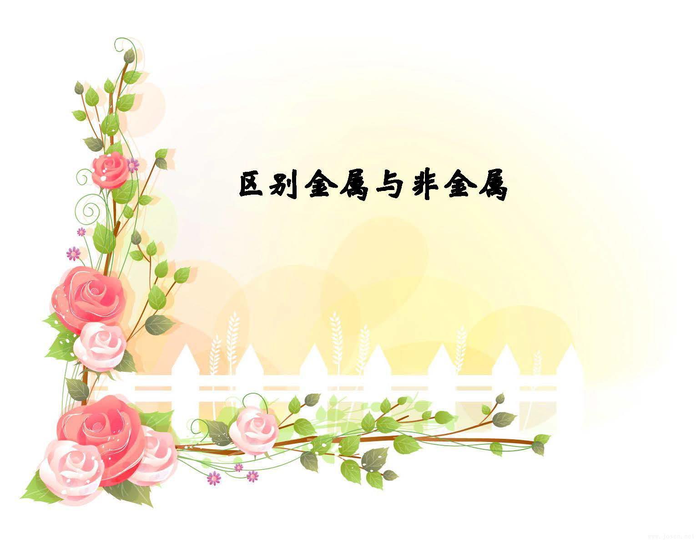 区别金属与非金属_页面_01.jpg