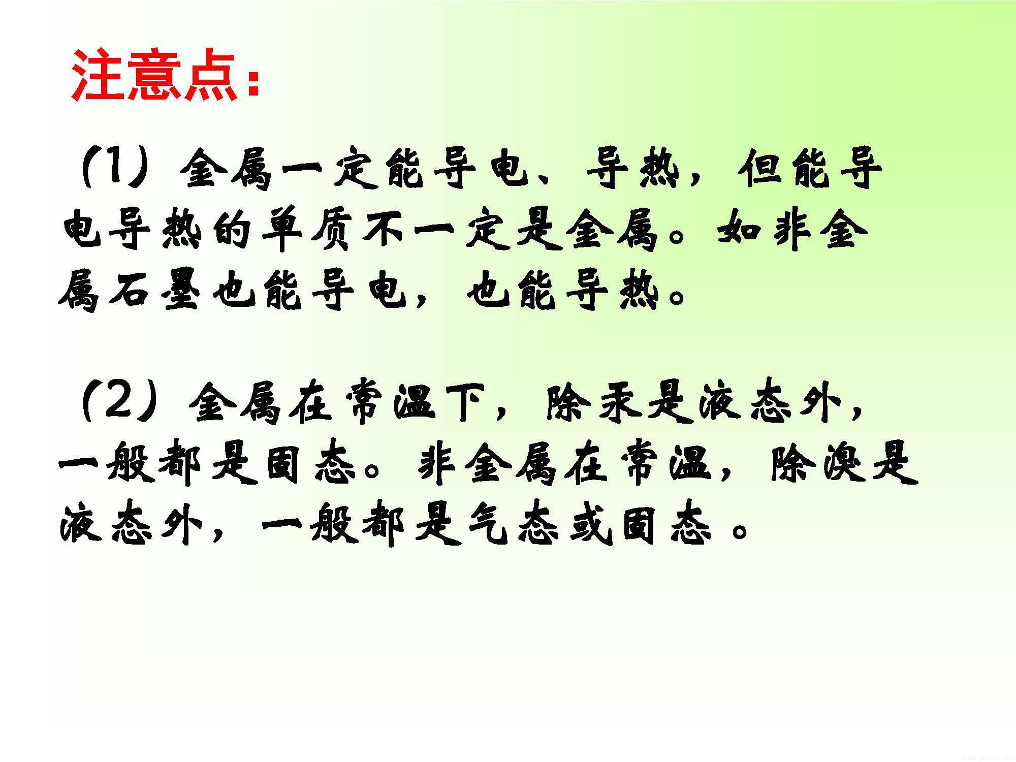 区别金属与非金属_页面_05.jpg