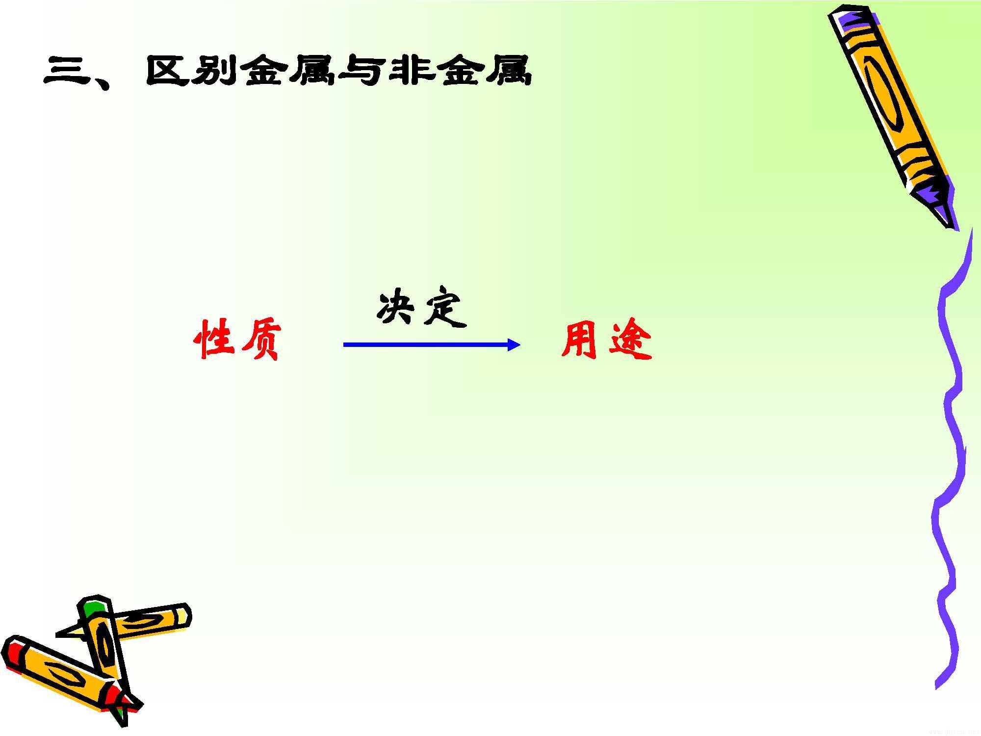 区别金属与非金属_页面_08.jpg