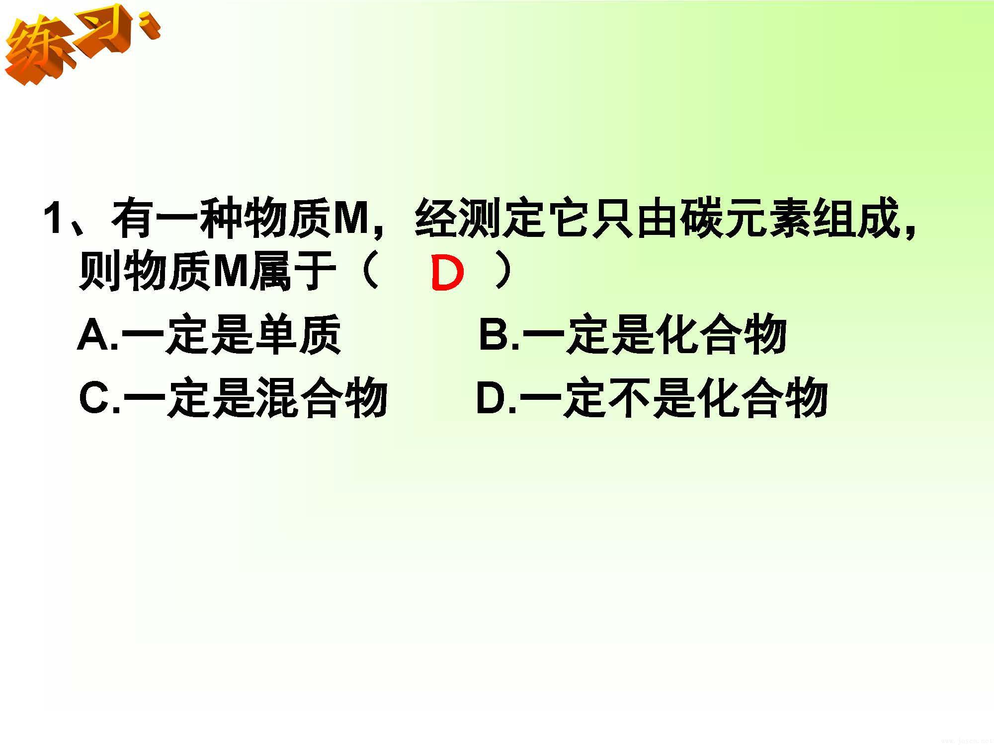 区别金属与非金属_页面_12.jpg
