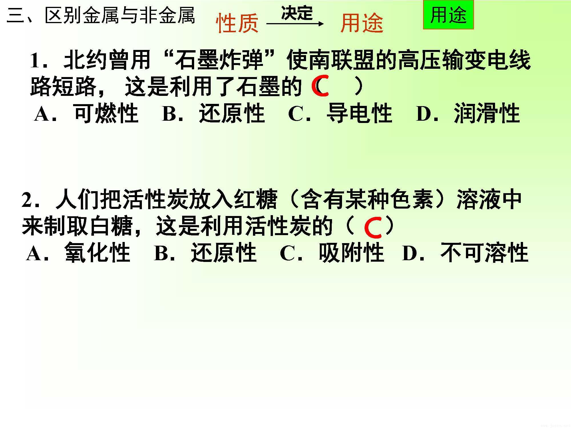 区别金属与非金属_页面_11.jpg
