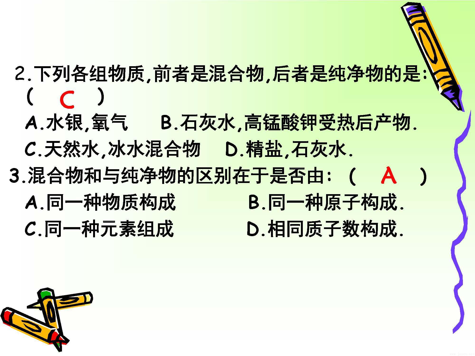 区别金属与非金属_页面_13.jpg