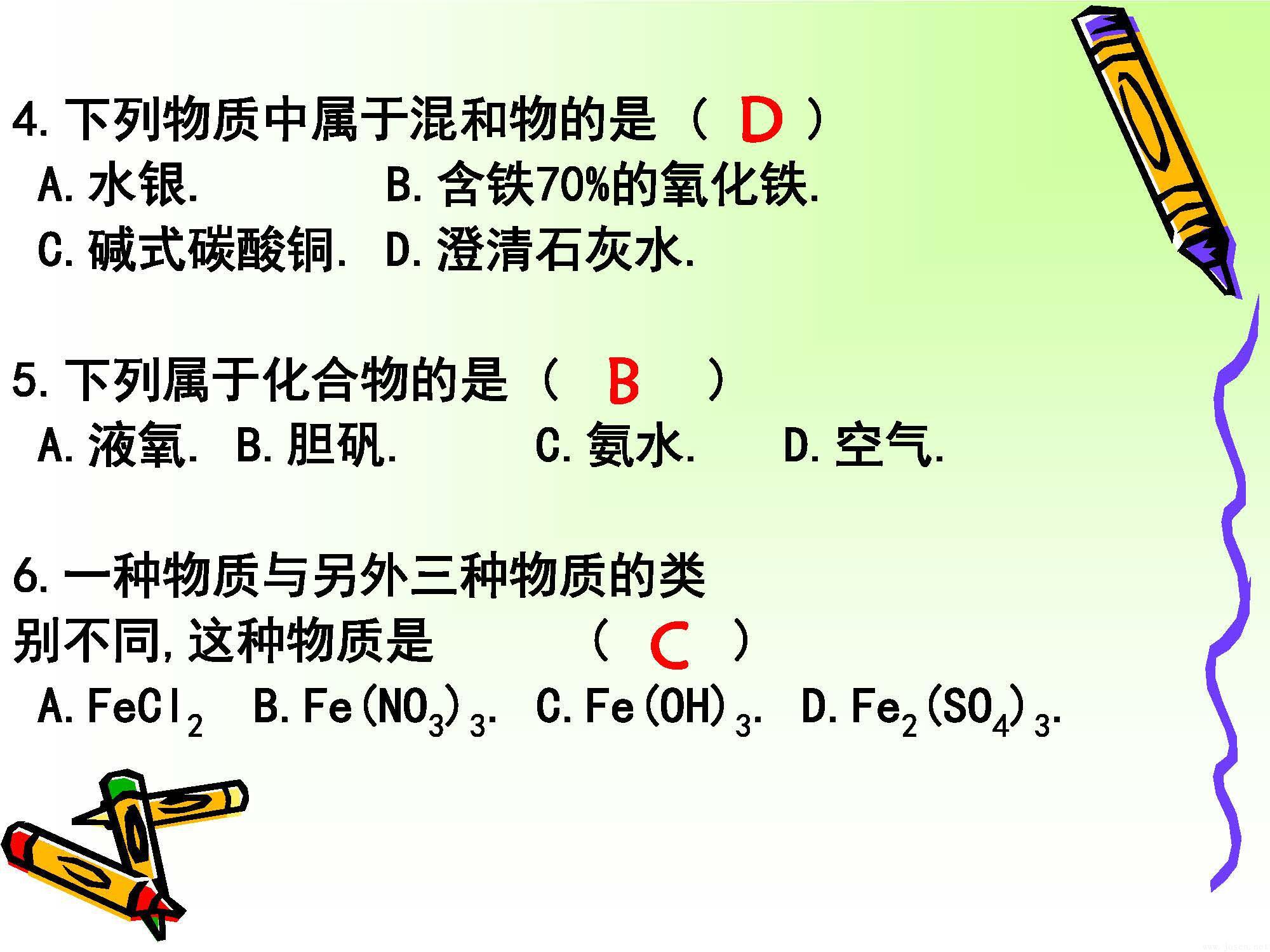 区别金属与非金属_页面_14.jpg