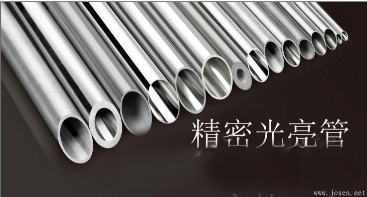 精密管(精密光亮钢管)精密钢管-精密无缝钢管-精密焊管