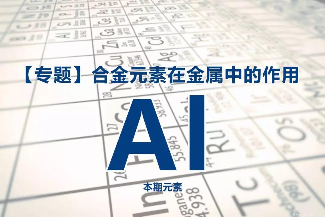 铝在钢中的作用Al.webp.jpg