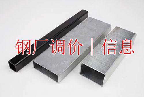 钢厂调价|10月29号钢厂部分产品出厂价格及钢厂废钢价格调整信息