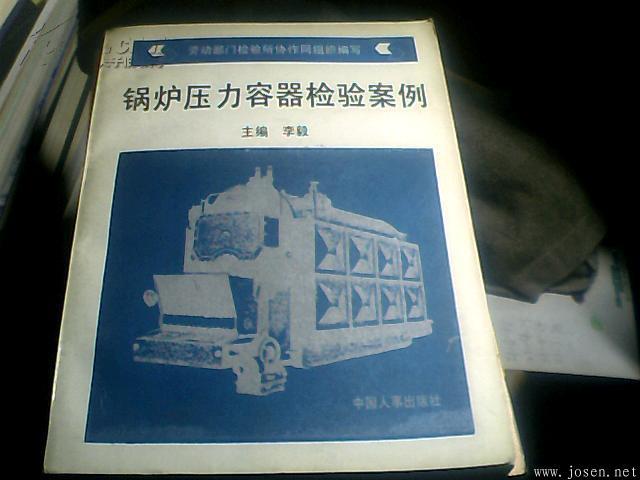 锅炉压力容器检验问题解决措施-1.jpg