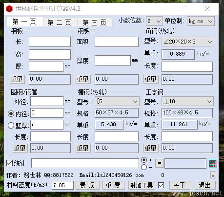世林材料重量计算器V4.2 软件界面-2.png