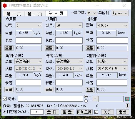世林材料重量计算器V4.2 软件界面-3.png