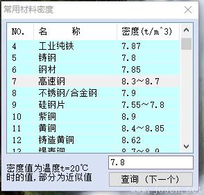 世林材料重量计算器V4.2 软件界面-6.png