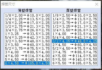 世林材料重量计算器V4.2 软件界面-8.png