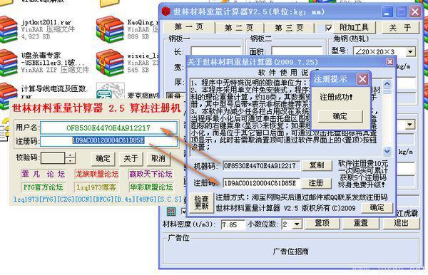 世林材料重量计算器V2.5算法注册机-注册图解.jpg