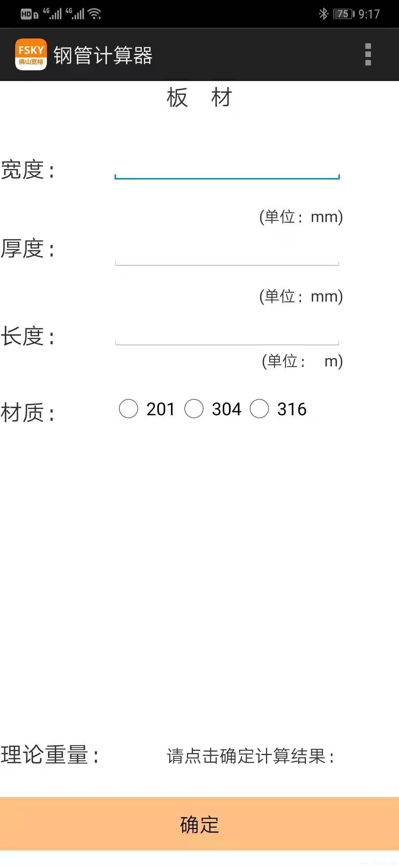 Android手机版-201-304-316-不锈钢计算器-板材.jpg