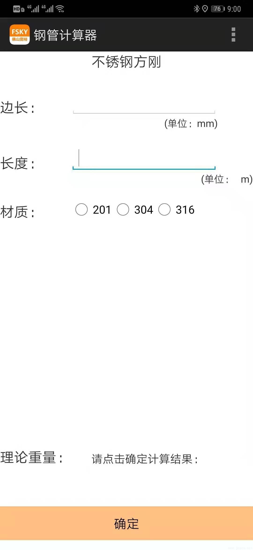 Android手机版-201-304-316-不锈钢计算器-方钢.jpg
