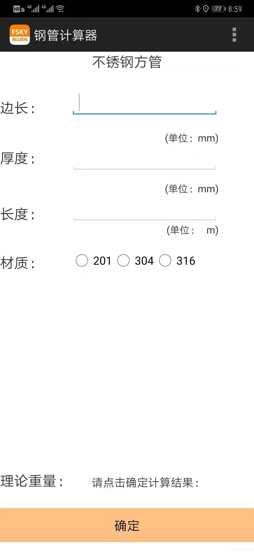 Android手机版-201-304-316-不锈钢计算器-方管.jpg