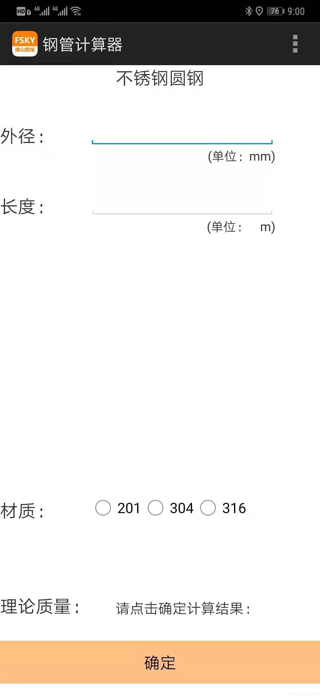 Android手机版-201-304-316-不锈钢计算器-圆钢.jpg