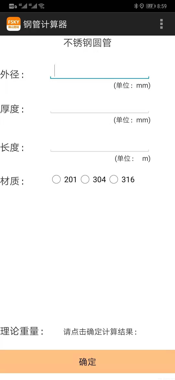 Android手机版-201-304-316-不锈钢计算器-圆管.jpg