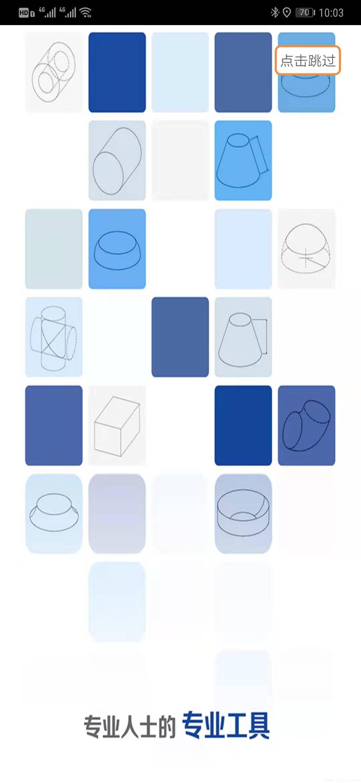 算料助手 2.1软件界面-2.jpg