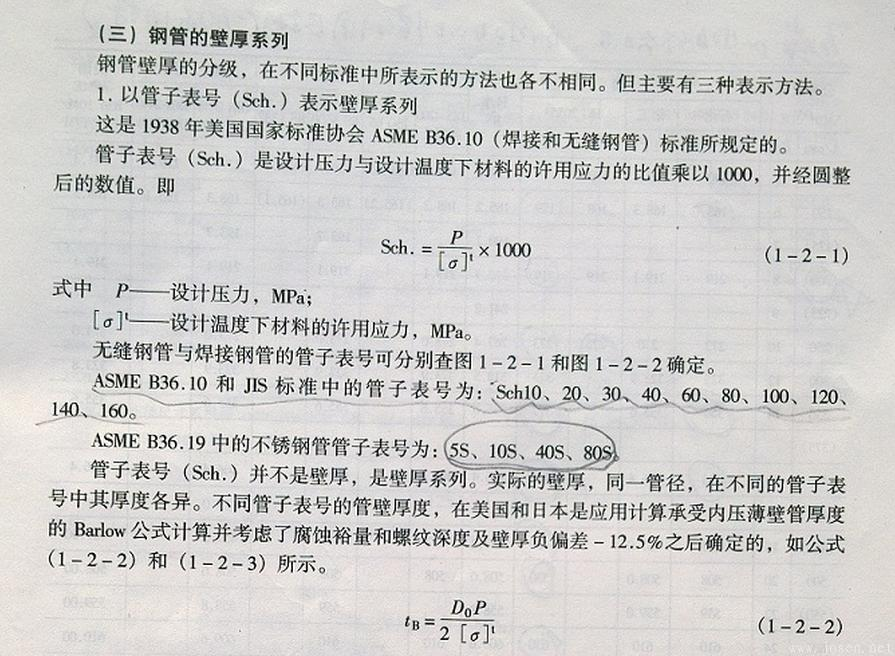 关于无缝钢管壁厚等级(如Sch80、Sch40)与承受压力之间的关系.jpg