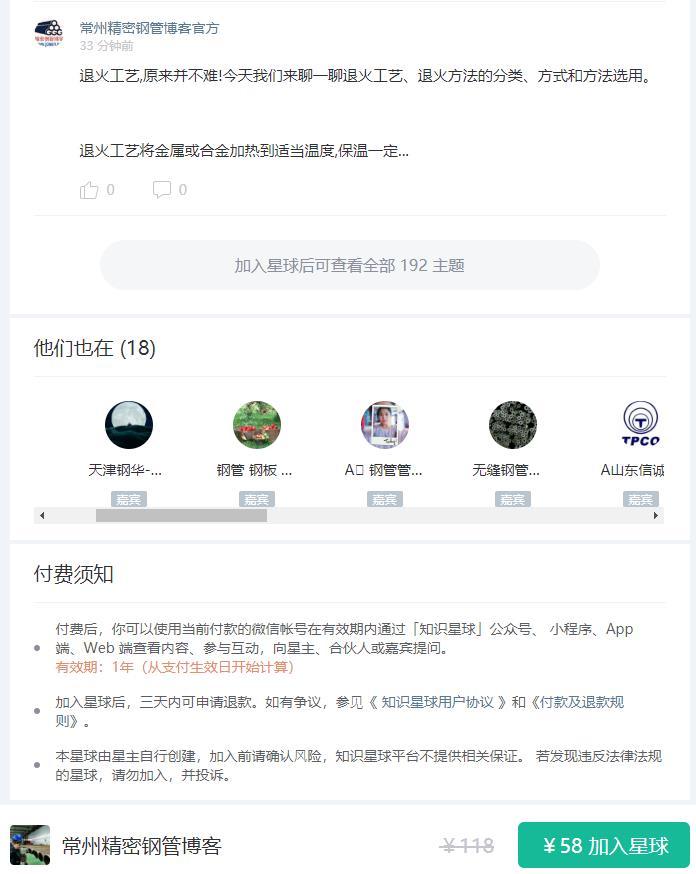 常州精密钢管博客网(www.josen.net)官方知识星球-3.jpg